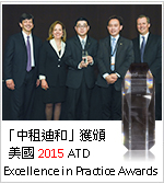 中租迪和_2013 ASTD Excellence in Practice Awards