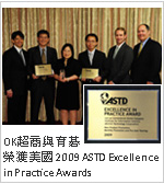 OK超商與育碁 2009 ASTD Excellence in Practice Awards